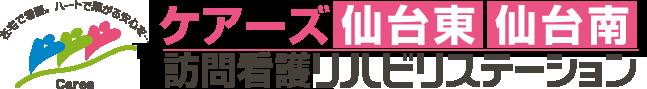 ケアーズ訪問看護リハビリステーション仙台東