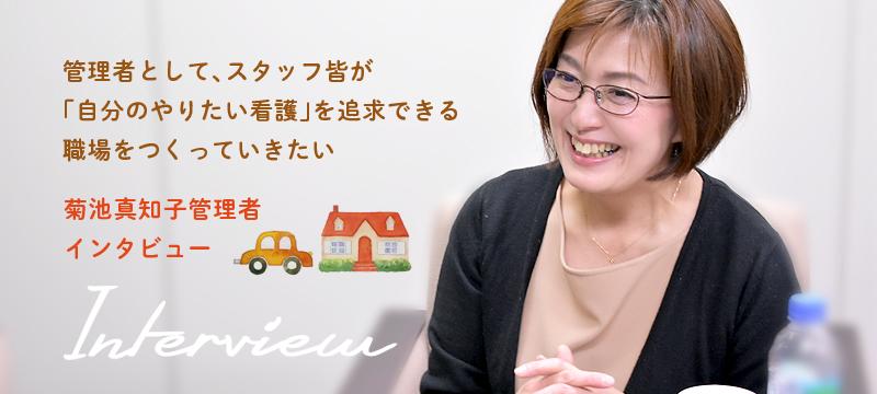 仙台東管理者インタビュー
